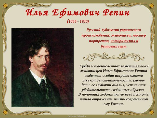 Илья Ефимович Репин (1844 - 1930) Русский художник украинского происхождения,...