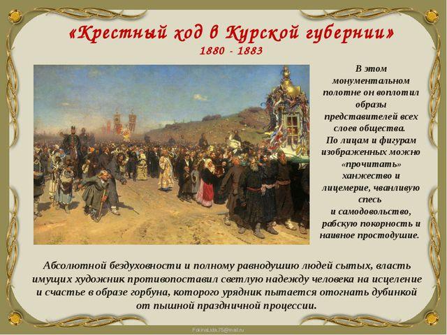 «Крестный ход в Курской губернии» 1880 - 1883 Абсолютной бездуховности и полн...