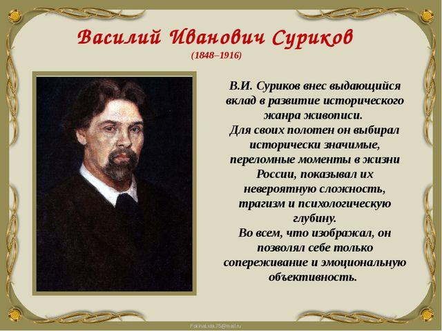 Василий Иванович Суриков В.И. Суриков внес выдающийся вклад в развитие истори...