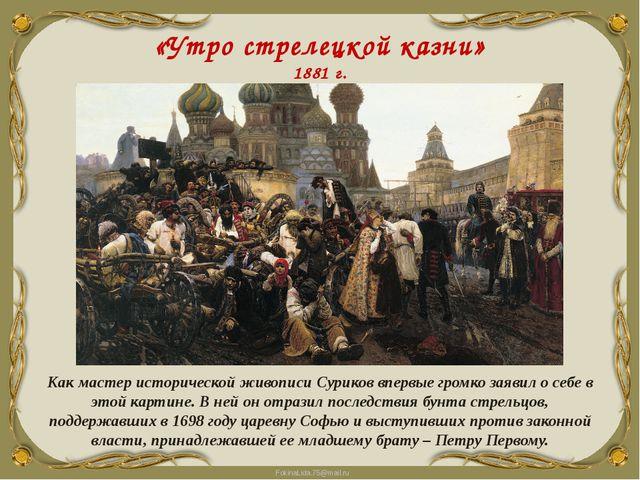 «Утро стрелецкой казни» 1881 г. Как мастер исторической живописи Суриков впер...