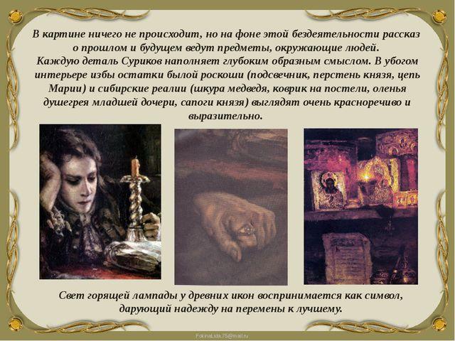 «Боярыня Морозова» 1887 «Я не мыслю себе действия одной исторической личности...