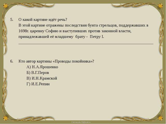 7. Кого называли «певцом русского леса»? А)И.И.Шишкина Б) Н.А.Ярошенко В) В.В...