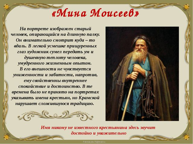 «Мина Моисеев» На портрете изображен старый человек, опирающийся на длинную п...