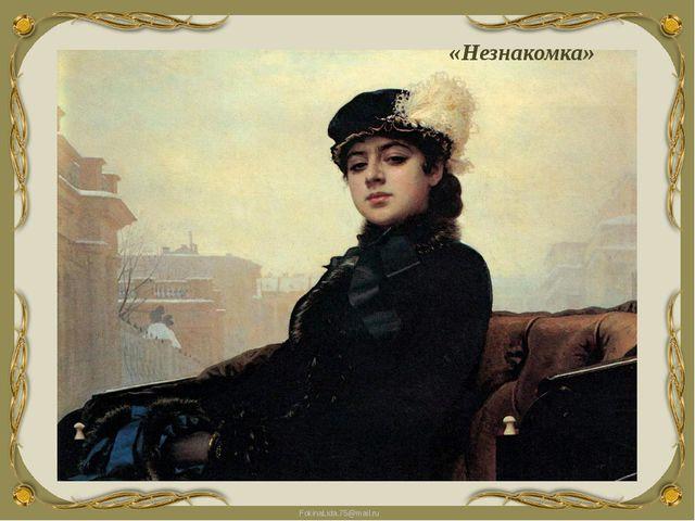 «Незнакомка» FokinaLida.75@mail.ru