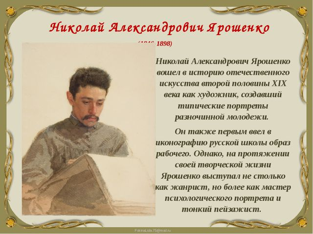 Николай Александрович Ярошенко (1846-1898) Николай Александрович Ярошенко вош...