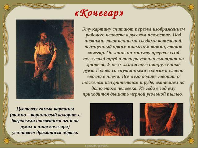 «Кочегар» Эту картину считают первым изображением рабочего человека в русском...