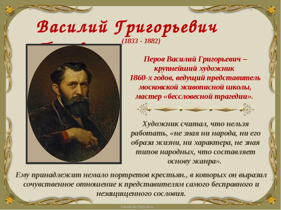 Василий Григорьевич Перов Ему принадлежит немало портретов крестьян., в котор...