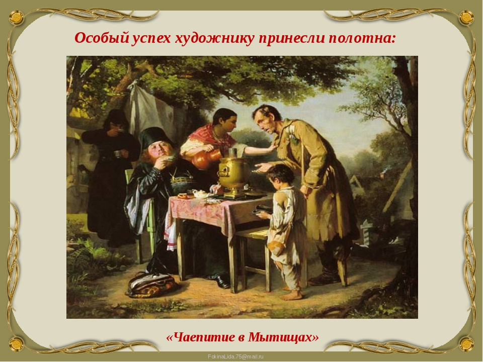 «Чаепитие в Мытищах» Особый успех художнику принесли полотна: FokinaLida.75@m...