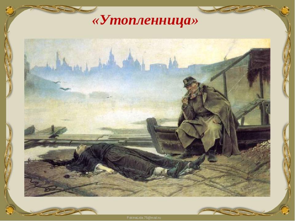 «Утопленница» FokinaLida.75@mail.ru
