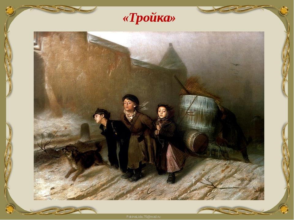 «Тройка» FokinaLida.75@mail.ru
