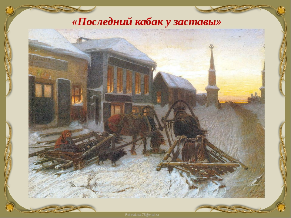 «Последний кабак у заставы» FokinaLida.75@mail.ru