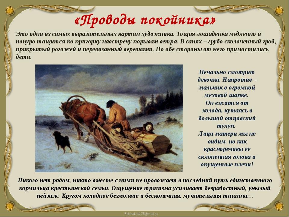 «Проводы покойника» Это одна из самых выразительных картин художника. Тощая л...