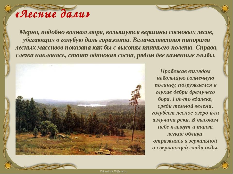«Лесные дали» Мерно, подобно волнам моря, колышутся вершины сосновых лесов, у...