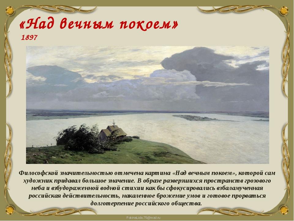 «Над вечным покоем» 1897 Философской значительностью отмечена картина «Над ве...