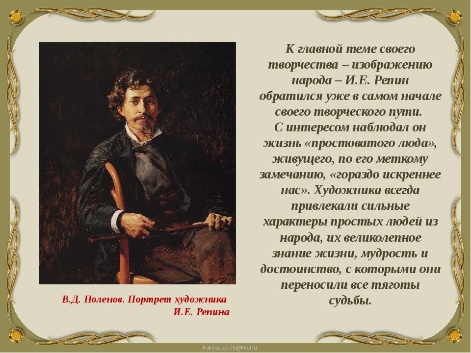 К главной теме своего творчества – изображению народа – И.Е. Репин обратился...