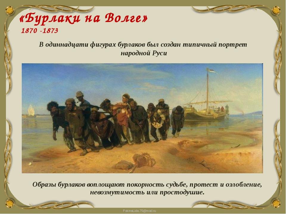 «Бурлаки на Волге» 1870 -1873 В одиннадцати фигурах бурлаков был создан типич...