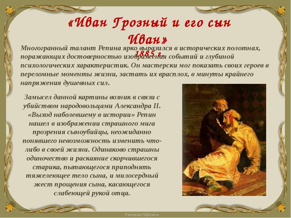 «Иван Грозный и его сын Иван» 1885 г. Многогранный талант Репина ярко выразил...