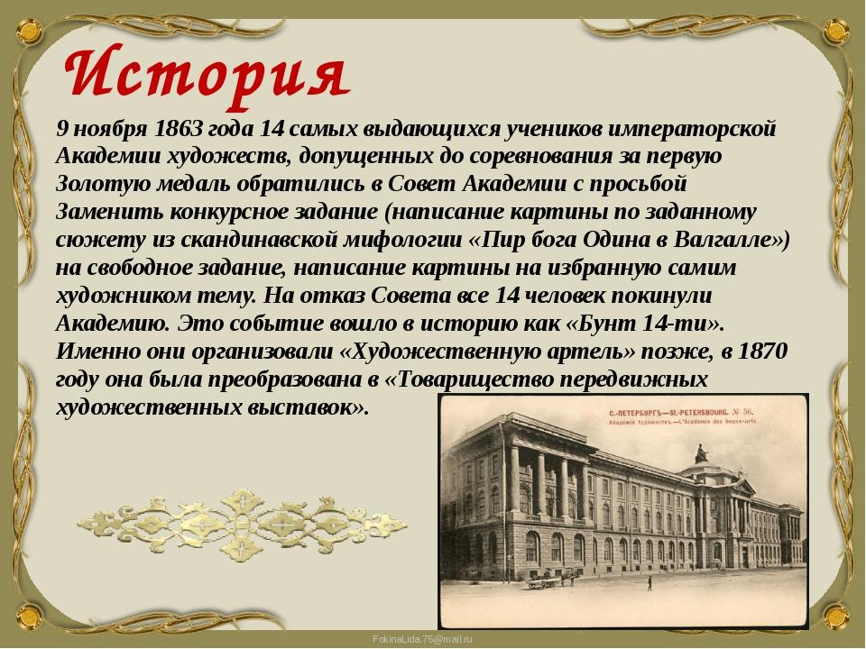 История 9 ноября 1863 года 14 самых выдающихся учеников императорской Академи...