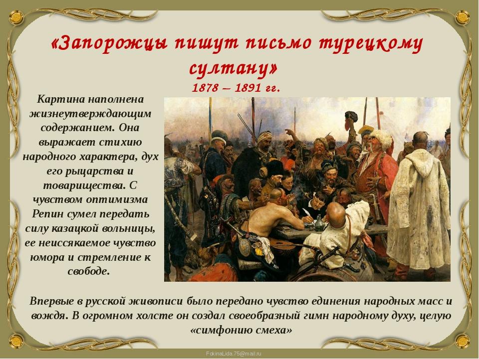 «Запорожцы пишут письмо турецкому султану» 1878 – 1891 гг. Картина наполнена...