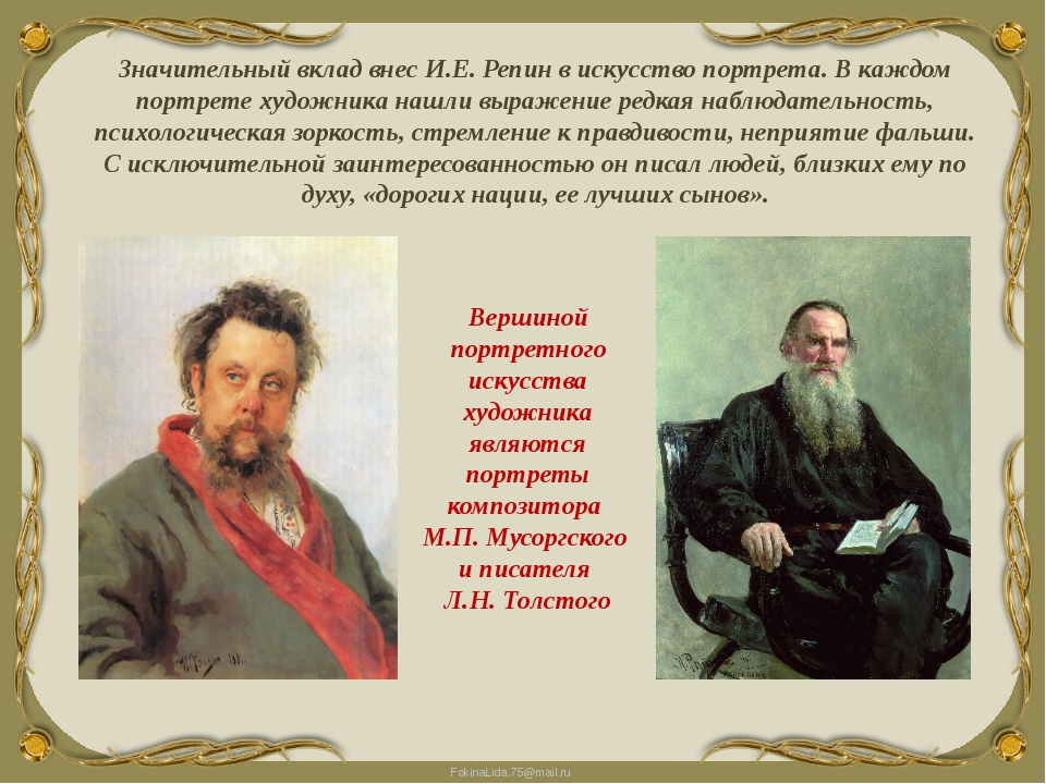 Значительный вклад внес И.Е. Репин в искусство портрета. В каждом портрете ху...