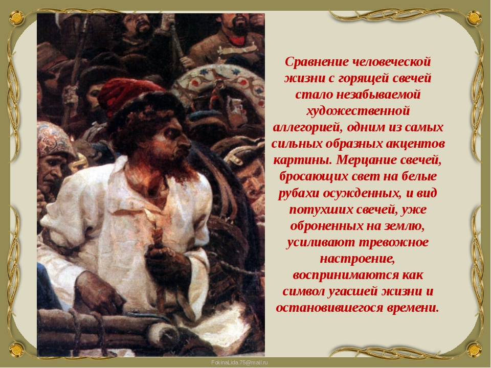 «Меньшиков в Березове» 1883 г. Величина его фигуры явно контрастирует с разме...