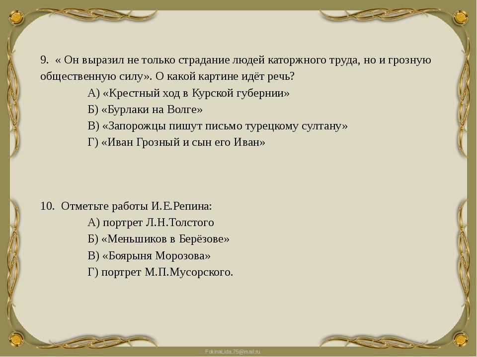 Ключи: 1 – В; 2 – Г; 3 – 1Г, 2Д, 3Б, 4В, 5А; 4 – А; 5 – «Утро стрелецкой казн...