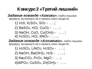 Конкурс 2 «Третий лишний» Задание команде «Химики». Найти лишнюю формулу, выч