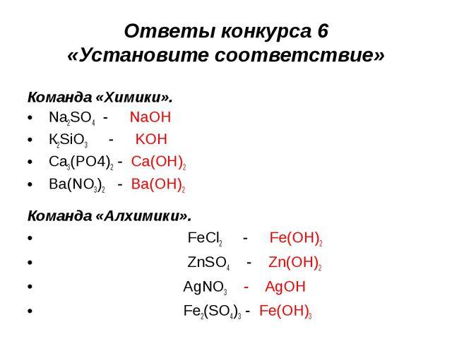 Ответы конкурса 6 «Установите соответствие» Команда «Химики». Nа2SO4 - NaOH К...