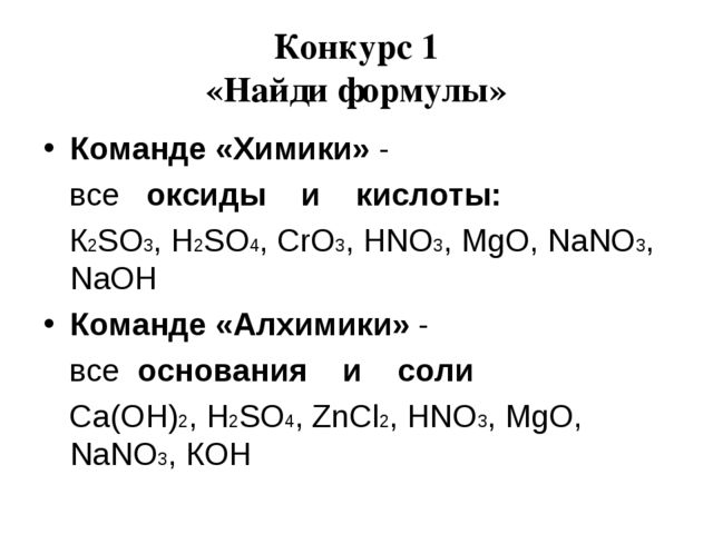 Конкурс 1 «Найди формулы» Команде «Химики» - все оксиды и кислоты: К2SО3, Н2S...