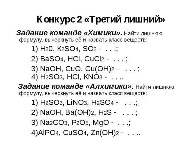 Конкурс 2 «Третий лишний» Задание команде «Химики». Найти лишнюю формулу, выч...