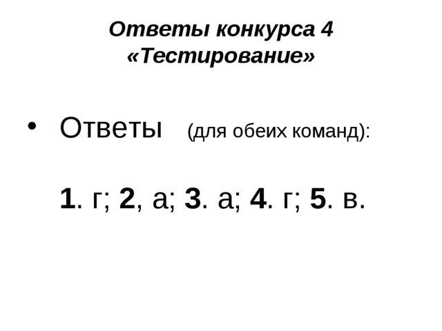 Ответы конкурса 4 «Тестирование» Ответы (для обеих команд): 1. г; 2, а; 3. а;...