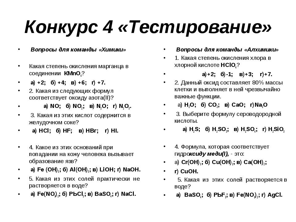 Конкурс 4 «Тестирование» Вопросы для команды «Химики» Какая степень окисления...