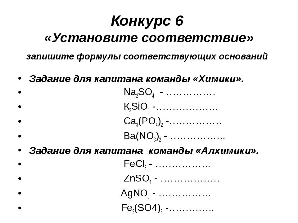 Конкурс 6 «Установите соответствие» запишите формулы соответствующих основани...