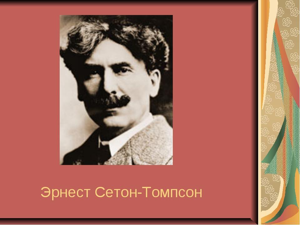 Эрнест Сетон-Томпсон