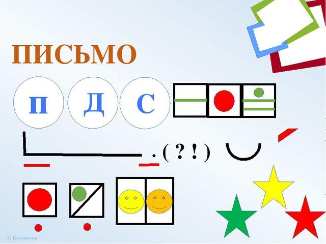 ПИСЬМО ( ? ! ) п Д С . м м ©Коломина