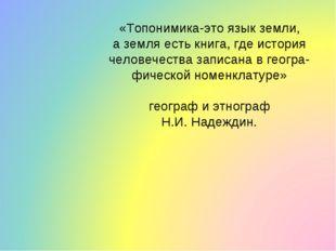 «Топонимика-это язык земли, а земля есть книга, где история человечества запи