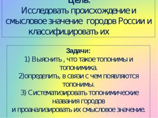 Цель: Исследовать происхождение и смысловое значение городов России и класси