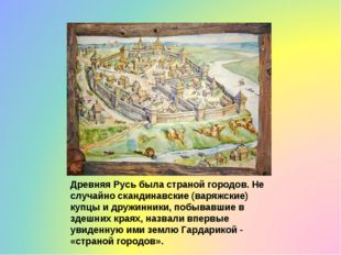 Древняя Русь была страной городов. Не случайно скандинавские (варяжские) купц