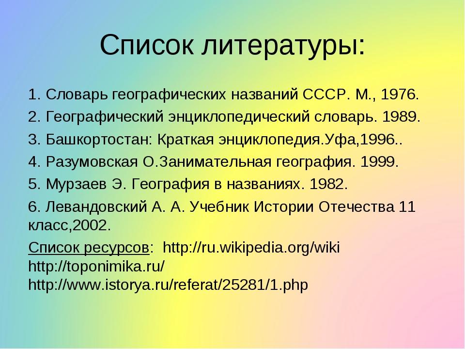 Список литературы: 1. Словарь географических названий СССР. М., 1976. 2. Геог...