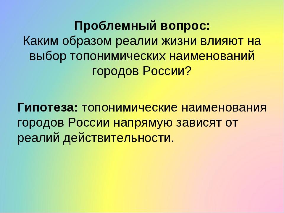 Проблемный вопрос: Каким образом реалии жизни влияют на выбор топонимических...