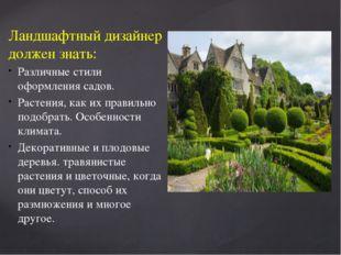 Ландшафтный дизайнер должен знать: Различные стили оформления садов. Растения