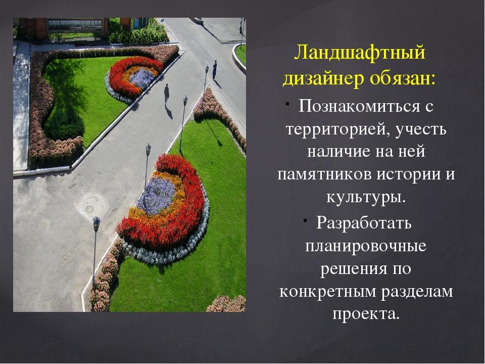 Ландшафтный дизайнер обязан: Познакомиться с территорией, учесть наличие на н...