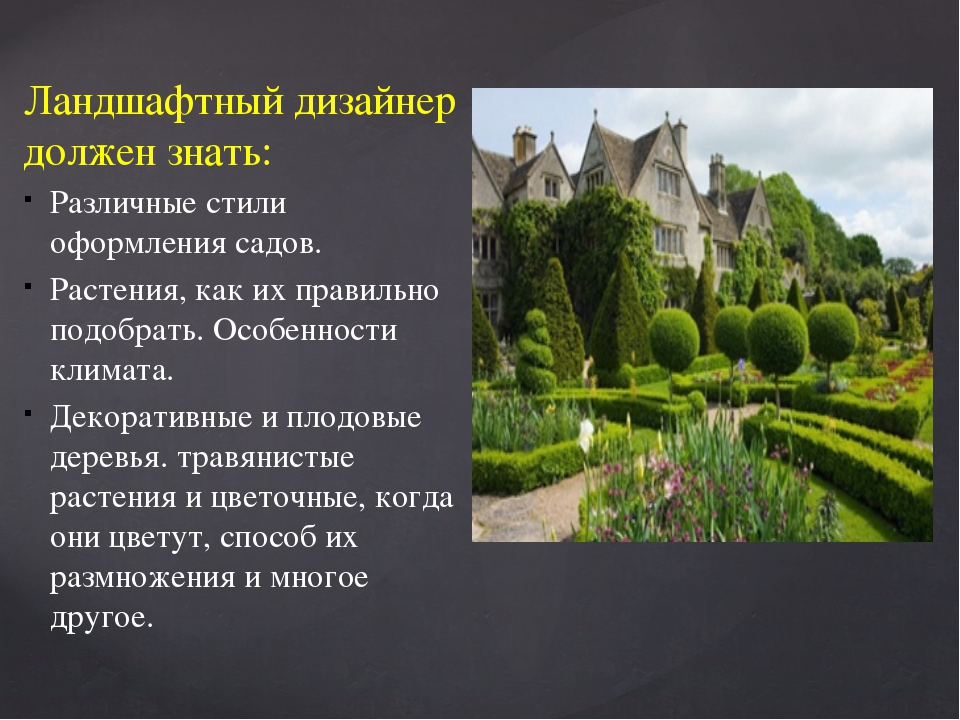 Ландшафтный дизайнер должен знать: Различные стили оформления садов. Растения...