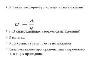 6. Запишите формулу нахождения напряжения? 7. В каких единицах измеряется нап