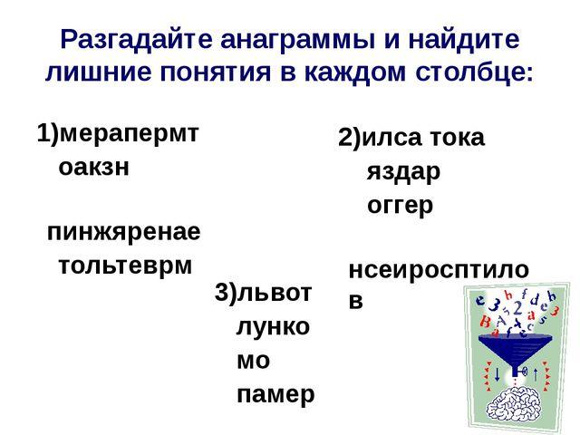 Разгадайте анаграммы и найдите лишние понятия в каждом столбце: 2)илса тока я...