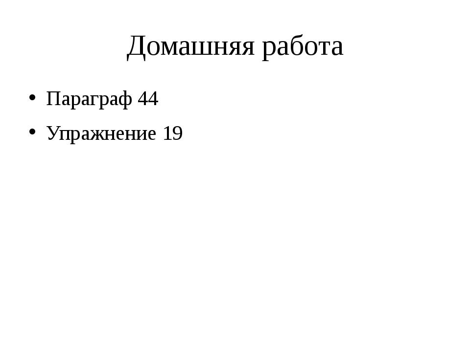 Домашняя работа Параграф 44 Упражнение 19
