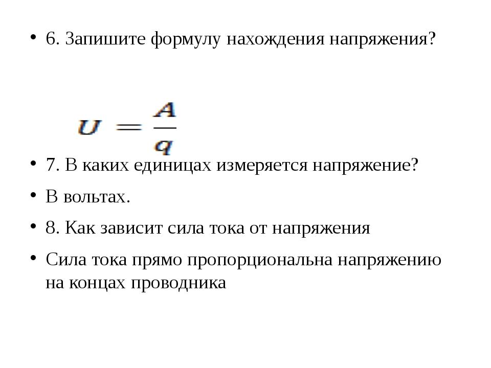 6. Запишите формулу нахождения напряжения? 7. В каких единицах измеряется нап...