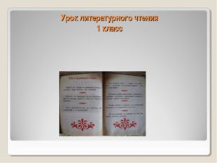 Урок литературного чтения 1 класс