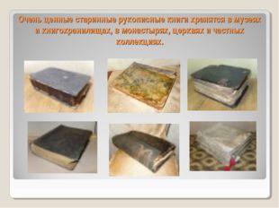 Очень ценные старинные рукописные книги хранятся в музеях и книгохранилищах,