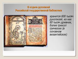В отделе рукописей Российской государственной библиотеки хранится 600 тысяч р